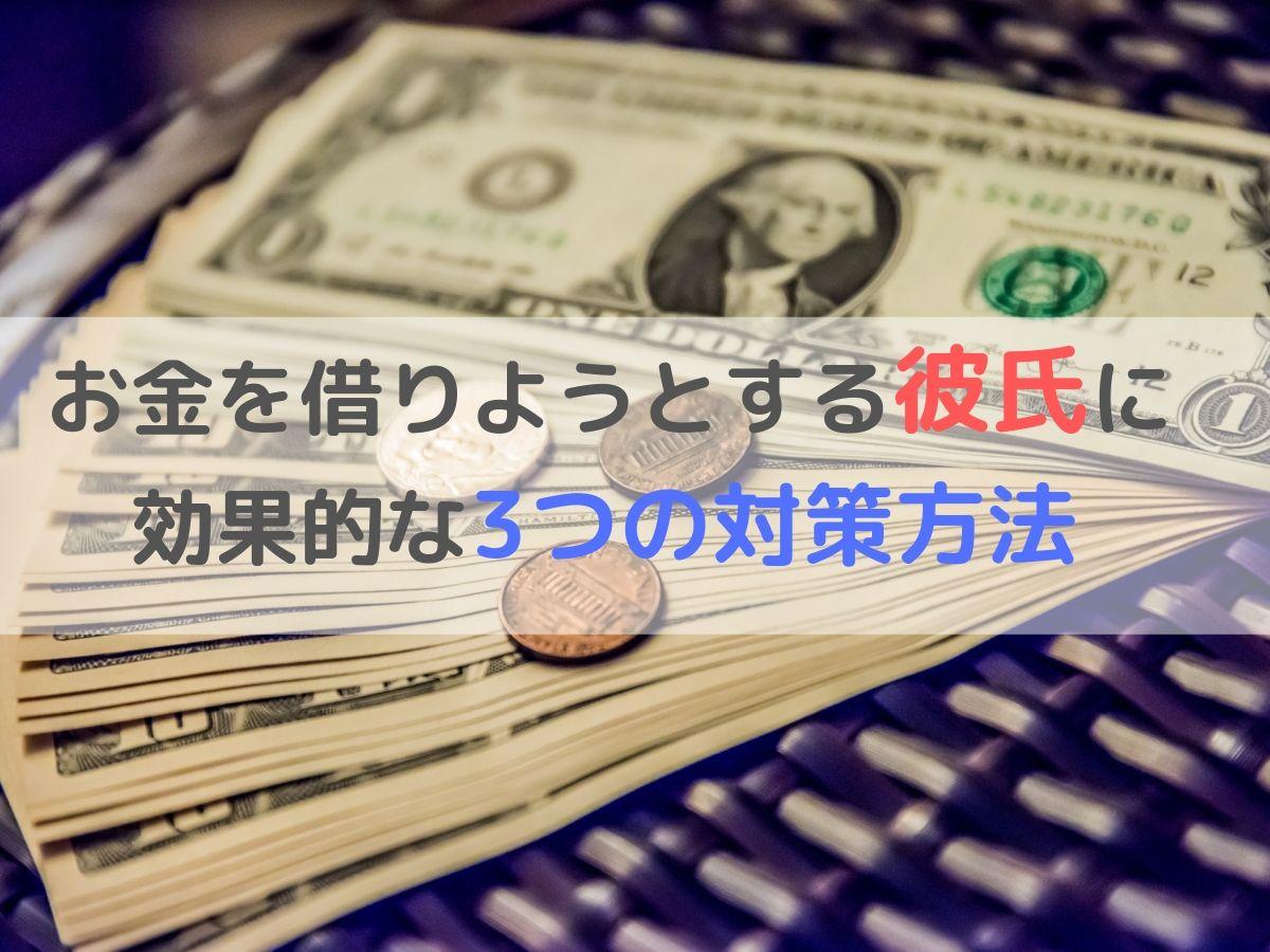 お金を借りようとする彼氏に効果的な3つ対策方法【実体験談あり】