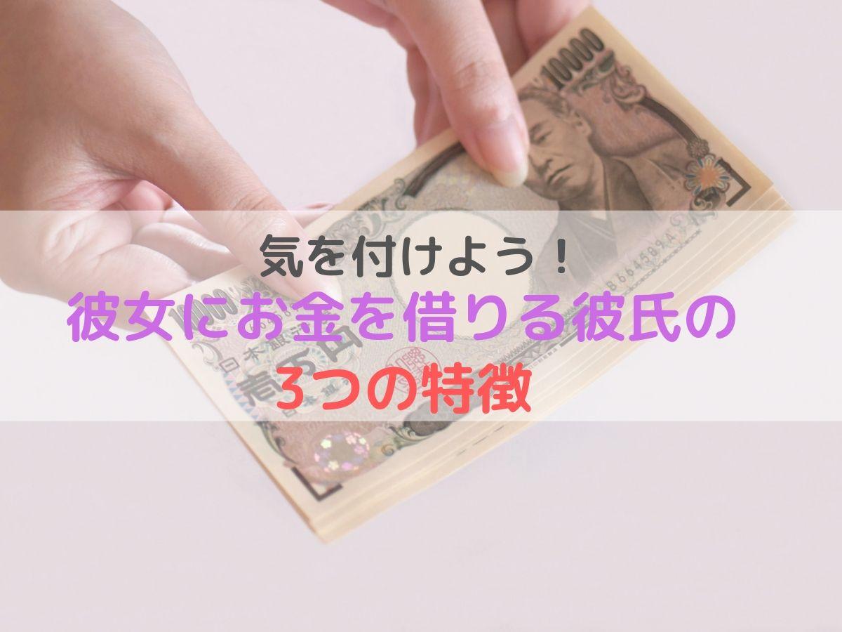 気を付けるべき彼女にお金を借りる彼氏の3つの特徴【体験談あり】