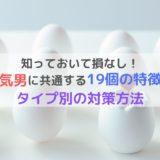 卵の中のハート