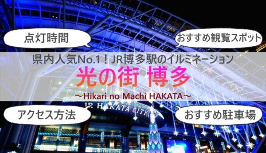 【2020年度版】人気No.1!JR博多駅のイルミネーション「光の街・博多」まとめ
