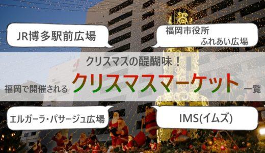 【2020年11月20日更新】福岡で開催されるクリスマスマーケット一覧をご紹介!