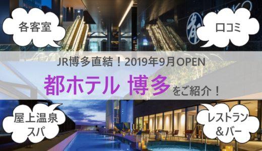 【Go toトラベル対象】JR博多駅周辺の人気ホテル!都ホテル 博多