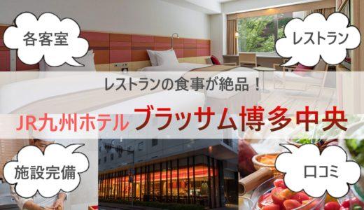 【Go toトラベル対象】博多駅から徒歩2分!JR九州ホテル ブラッサム博多中央