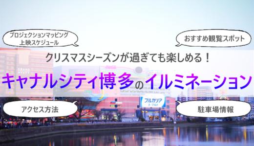 【2020年度版】キャナルシティ博多クリスマスイルミネーション情報!まとめ